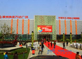漳州市jiaomei万达广场